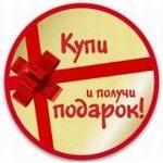 Подарок для Вас