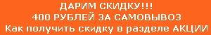 СКИДКА 400 рублей