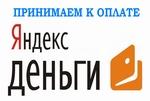 Принимаем к оплате Яндекс Деньги